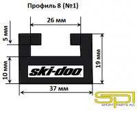 Склизы SPI 408-56 8 (1) профиль для снегохода Ski-Doo/ Lynx